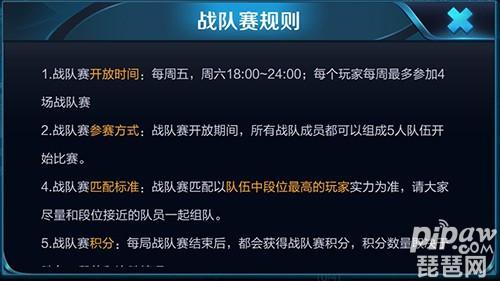 王者荣耀战队赛时间表图片