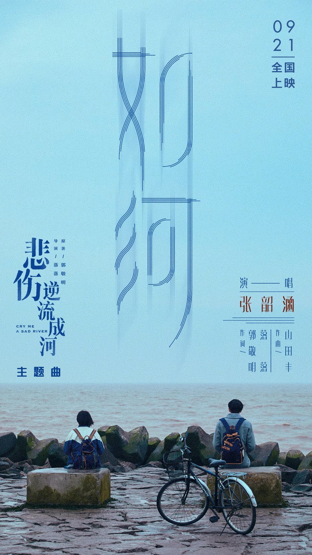 《悲伤逆流成河》今日公映 张韶涵献唱片尾曲《如河