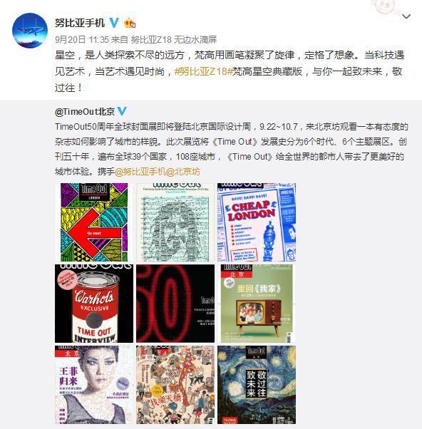 努比亚上岸北京国际设计周,携手time