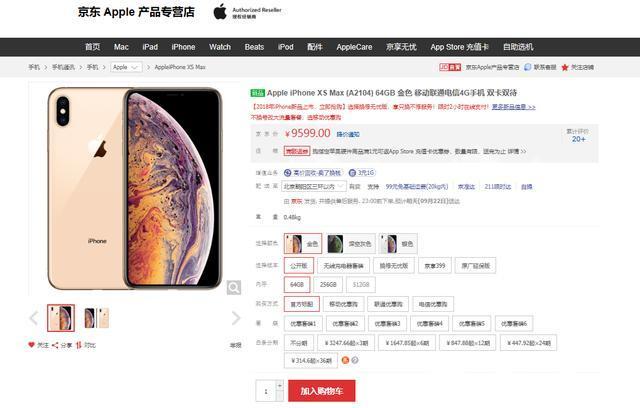 首批iPhone XS用户晒出谈论,京东物流又