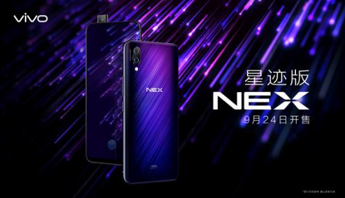 科技与时尚的完善融合 vivo发布NEX星迹版
