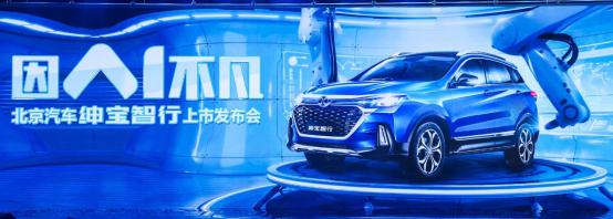AI时代SUV北京汽车绅宝智行上市 7.99-11.99万元
