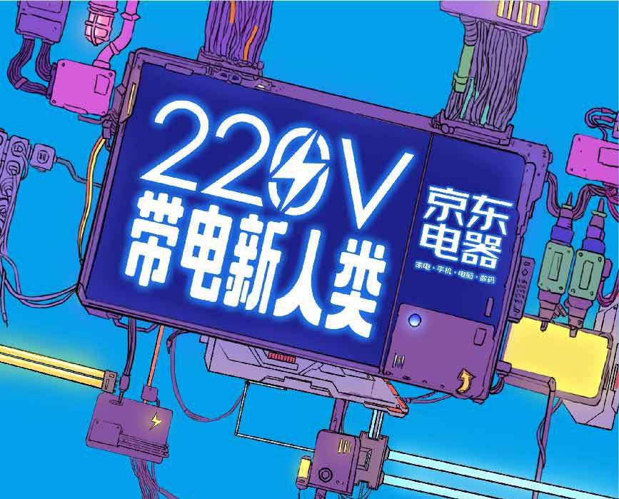 家电限量抢满1999减999优惠,京东电器狂欢大促必须去看!