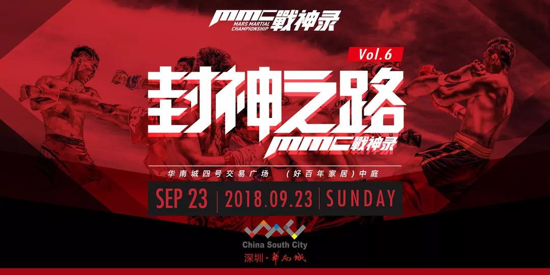 2018年9月23日MMC战神录-泰拳亚洲杯预选赛[视频]