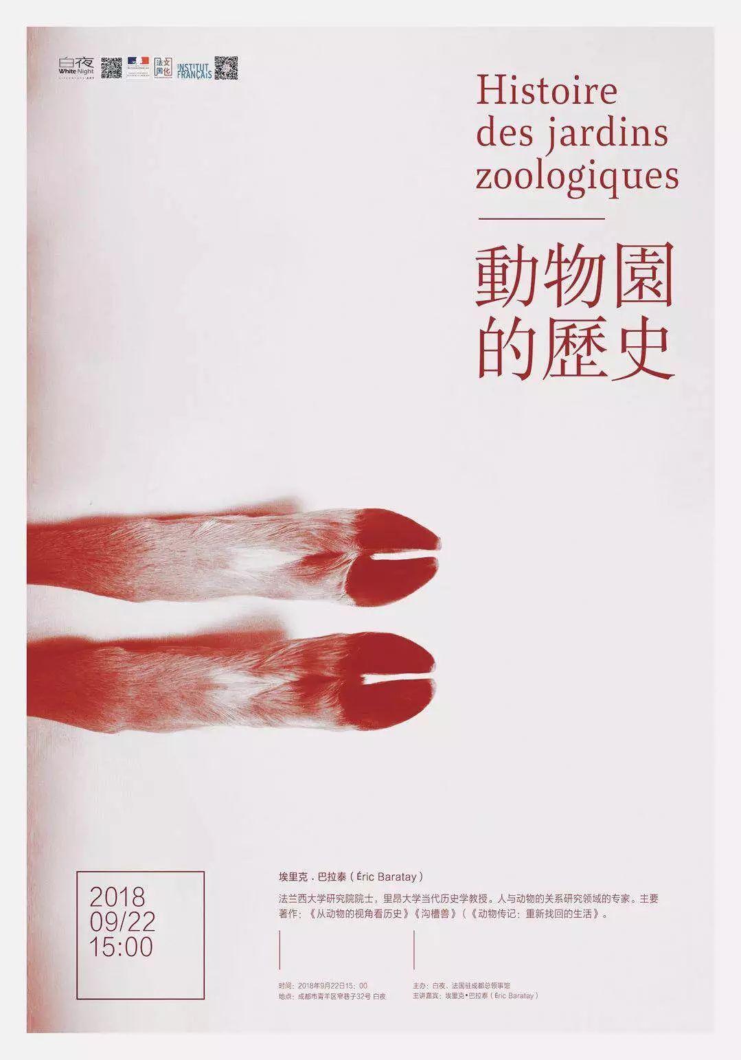 9月22日 | 紀錄歷史系列講座:動物園的歷史