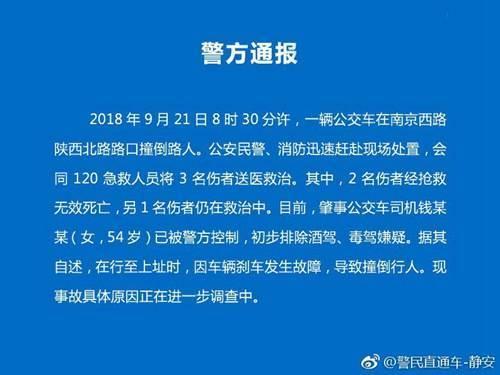 上海一公交车市中心撞倒3名路人致2人死亡 司机称刹车发生故障