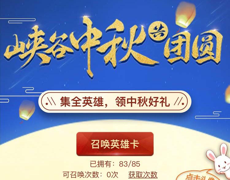 王者荣耀:中秋节活动开启!集齐85位英雄卡得永久皮肤/英雄!