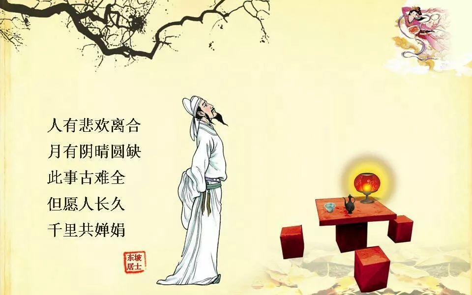 中秋节诗词有哪些 中秋古诗大全