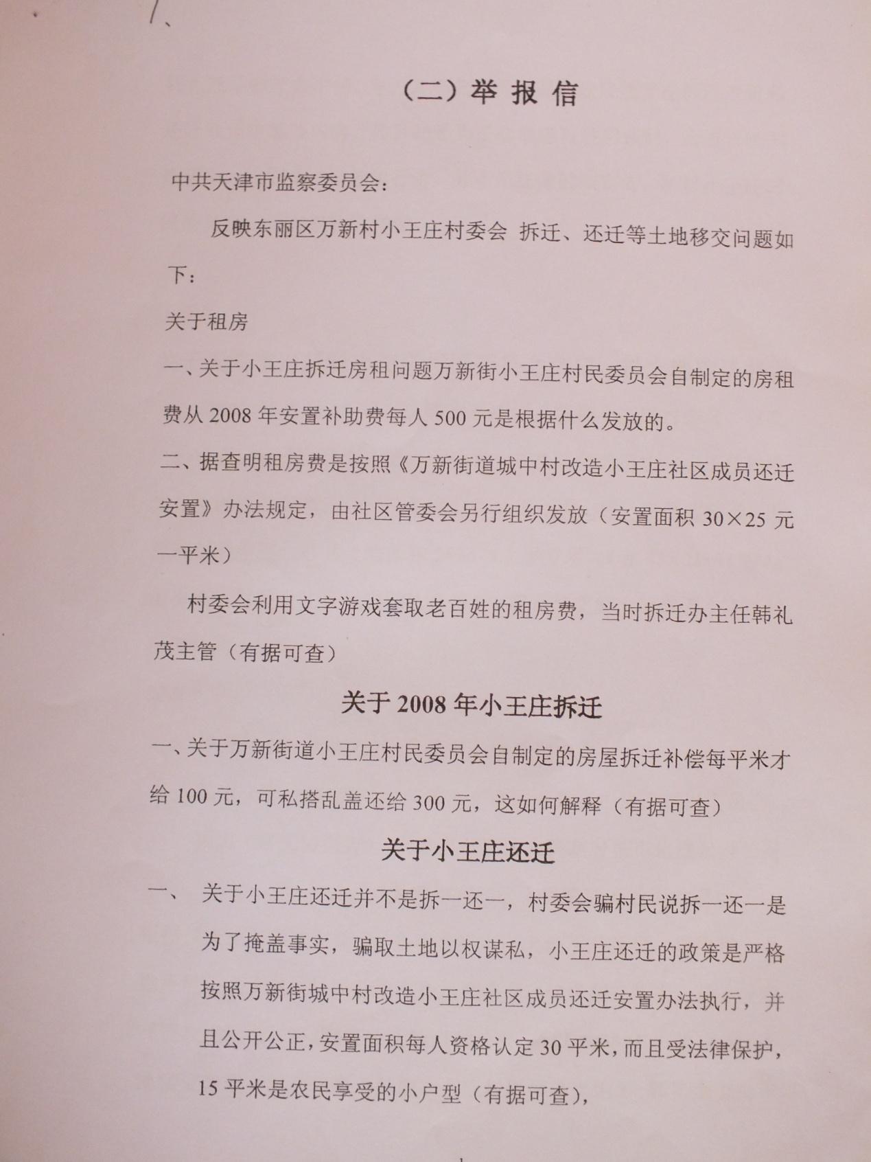 天津东丽区小王庄土地先后被出售,里面究竟有什么猫腻?