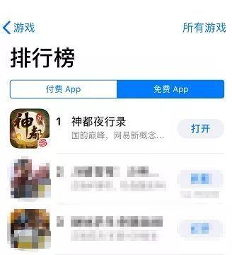 网易国风卡牌《神都夜行录》登顶免费榜,它能重现《阴阳师》的辉煌吗?