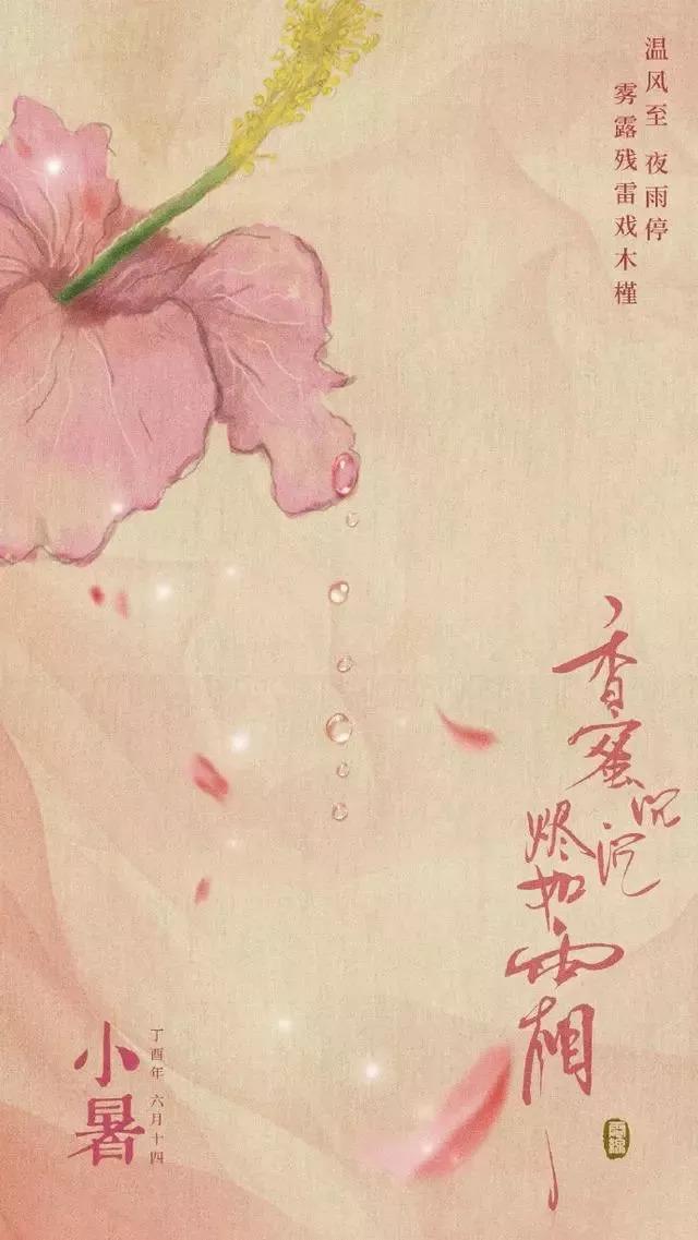 《香蜜沉沉烬如霜》手绘壁纸,每一张都是仙境
