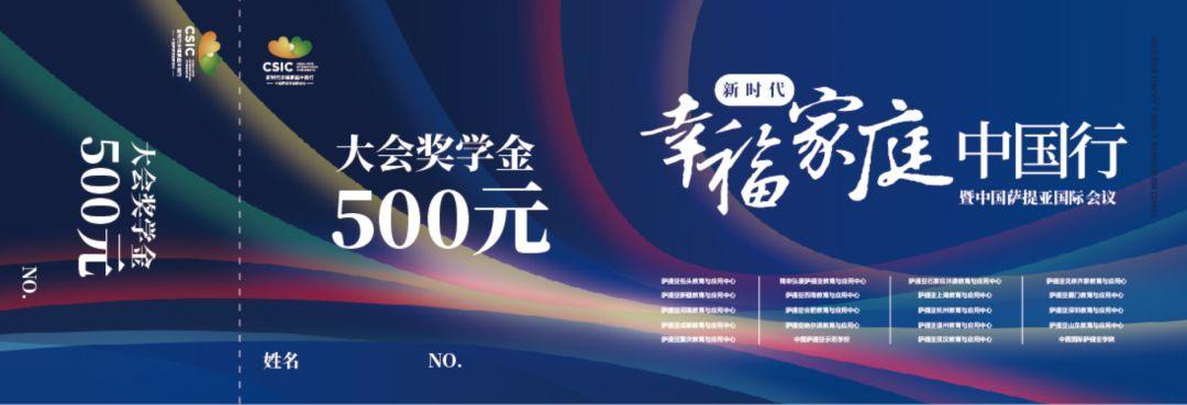 2019新时代幸福家庭中国行暨中国萨提亚国际会议