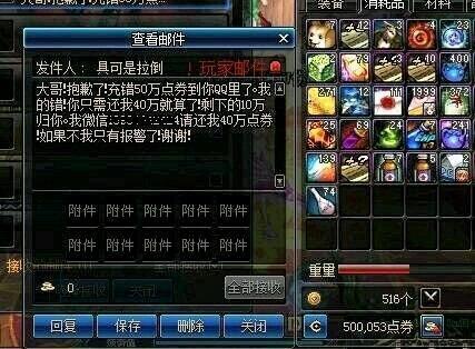 dnf: 玩家充值50万点券准备购买国庆套, 可刚充值后就要去报警!