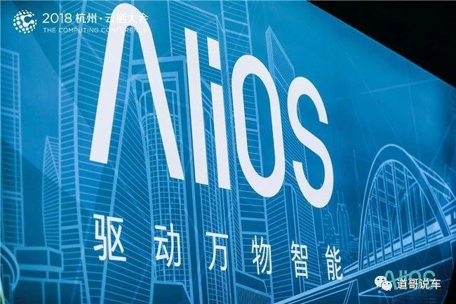 互联网汽车技术变革来临阿里巴巴推出AliOS开放平台_广东快乐十分