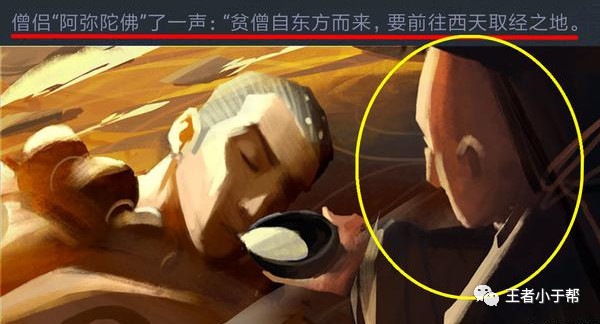 王者荣耀:官方首次确认将推新英雄嫦娥,达摩揭示唐僧登场!