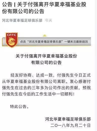 那个曾代表国足说对不起的人正式离开华夏幸福 球迷: