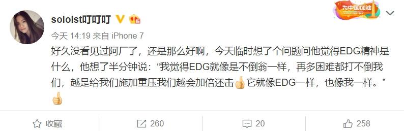 厂长:我觉得EDG就像是不倒翁一样,再多困难都打不倒我们!