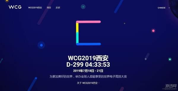 """""""電競奧運會""""WCG復活了?明年將在西安舉行決賽"""