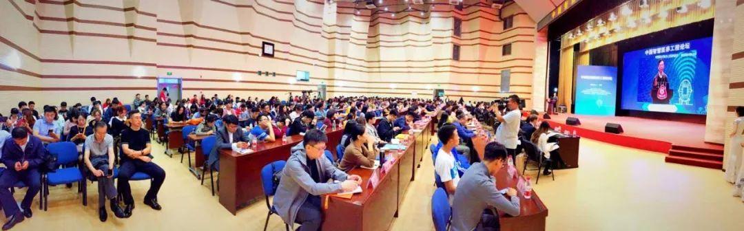 2018年中国智慧医养工程论坛成功召开