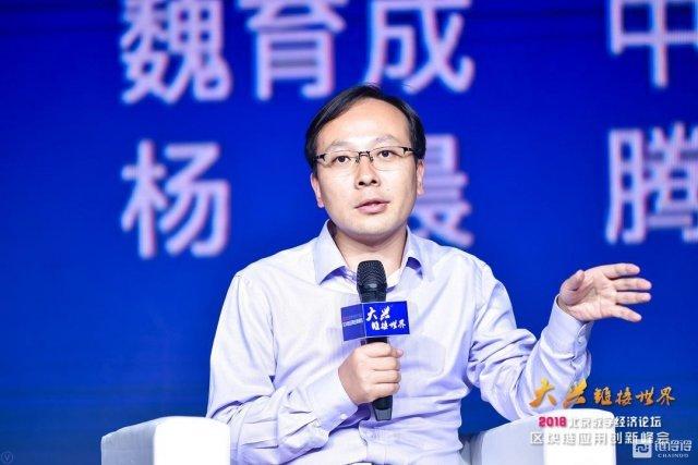中国信通院魏凯:区块链是互联网技术补丁,需推动区块链与实体经济深度融合