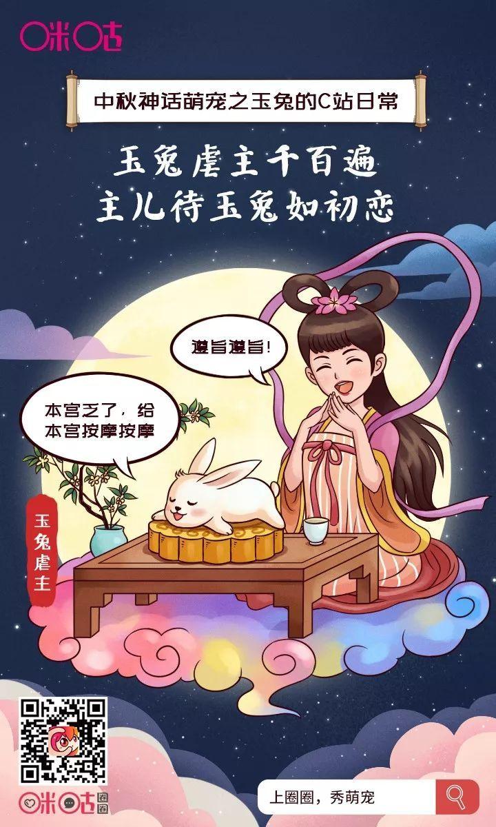 还不快给玉兔主子请安? 快刷新你对中秋节月亮的传统认知吧!