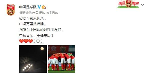 亚博:中秋佳节到祝愿道: 初心不变人久长, 江山万里共婵娟, 中国队球迷中秋喜乐