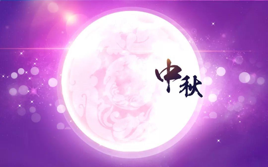 中秋节祝福的话