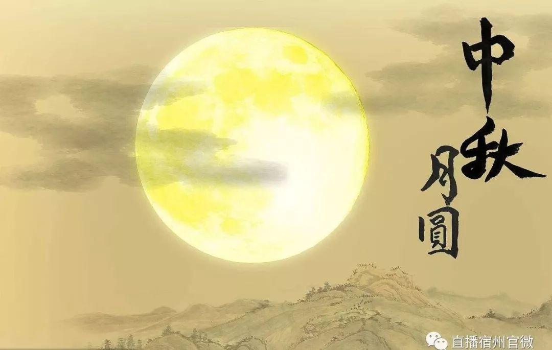 中秋 月圆