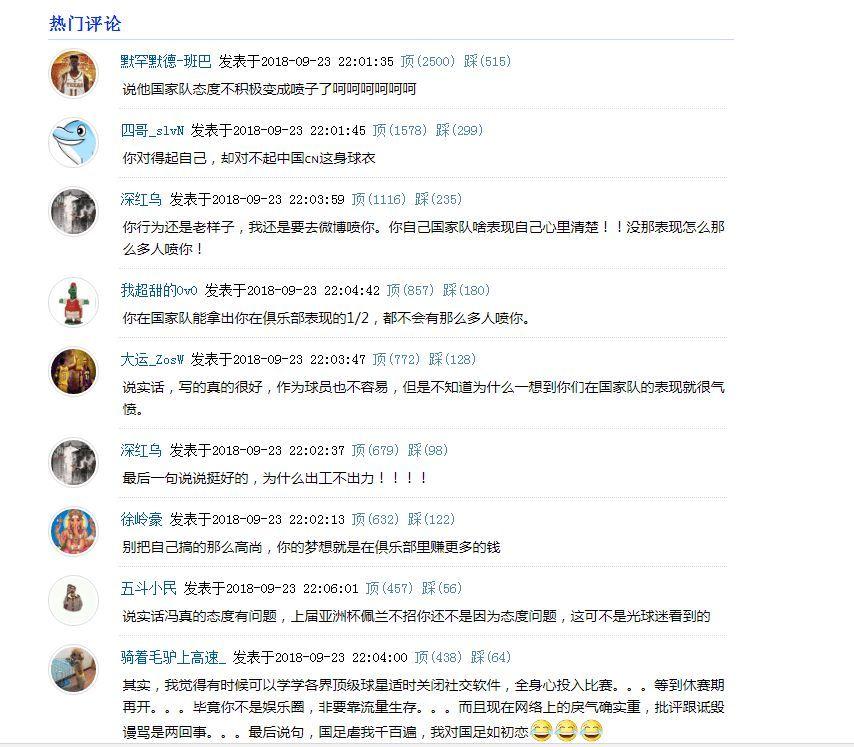 冯潇霆发长文回应网络暴力 字字发自肺腑让人揪心!(2)