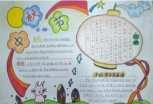 二年级中秋节手抄报图片大全-中秋节图片
