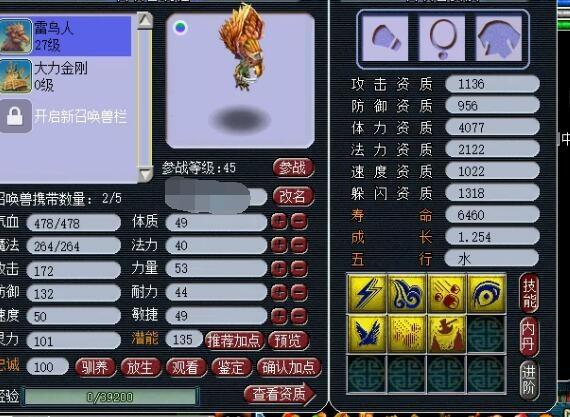 梦幻西游玩家准备了一堆高兽诀给力