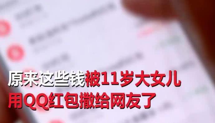 11岁小屁孩建QQ群,向网友派发万余元大红包,妈妈:我的错,不怪她 作者: 来源于:奇闻者