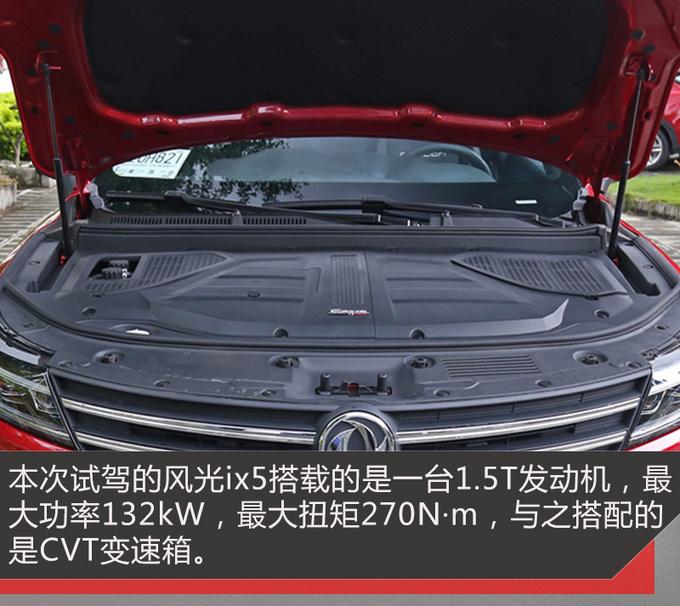 亮点不仅仅是颜值 试驾轿跑型SUV东风风光ix5_东京1.5分彩定位胆