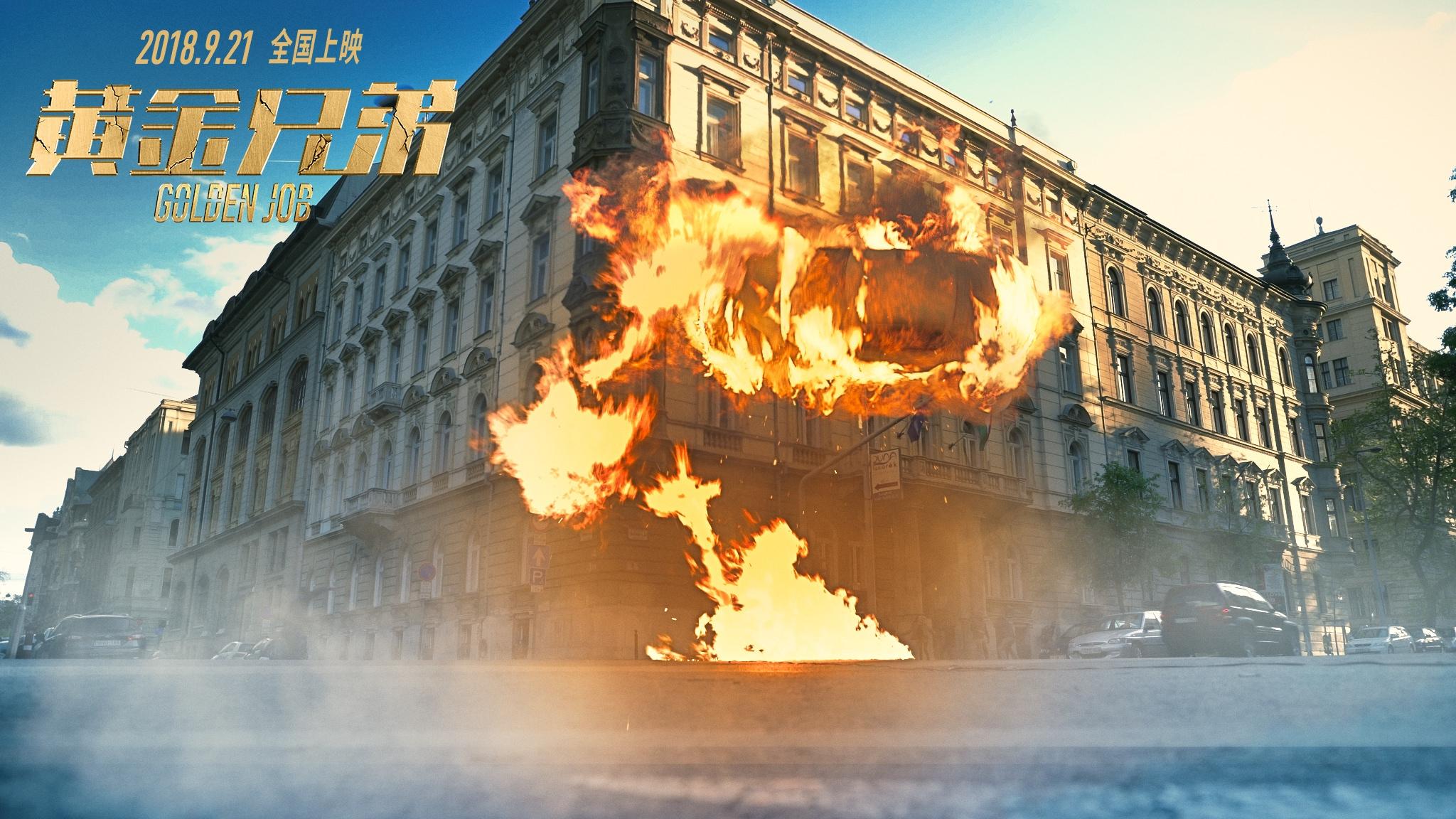 《黄金兄弟》中秋票房破2亿,动作戏精彩至极获洪金