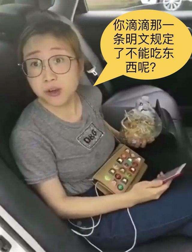 滴滴专车吃东西被司机全程录像指责, 女乘客: 哪条规定不能吃?