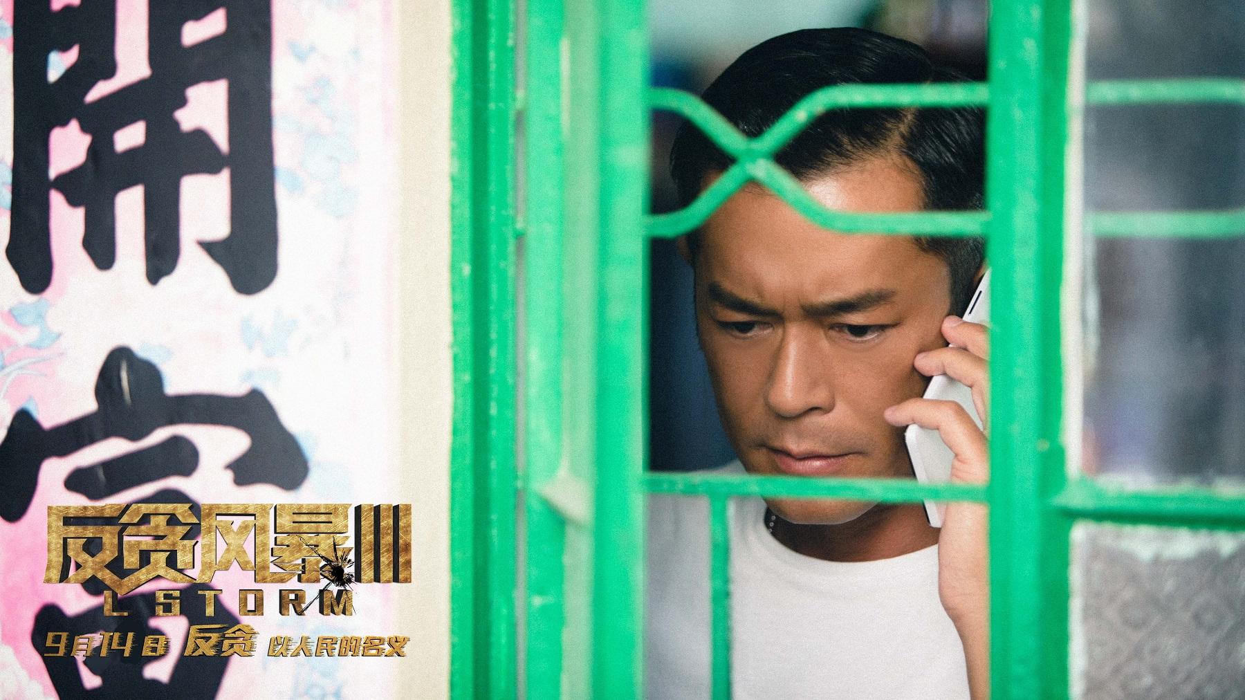 《反贪风暴3》破4亿刷新系列票房纪录 高燃港式犯罪