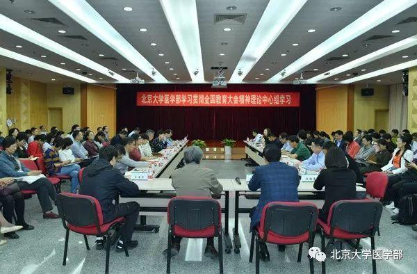 北京大学医学部举办党委理论中心组学习 学习