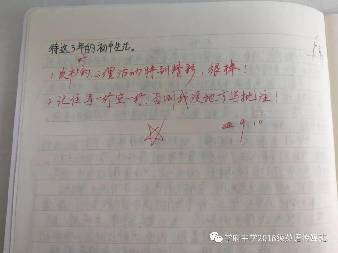 开学第一篇周记 南山二外集团学府中学七 3 班优秀周记选登