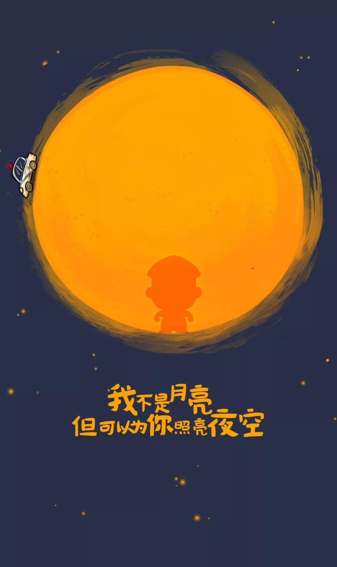 最新版警察中秋节壁纸 战友