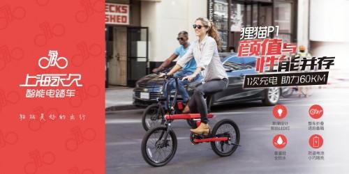 上海永久还有这种操作?智能电踏车怎么玩儿新零售?