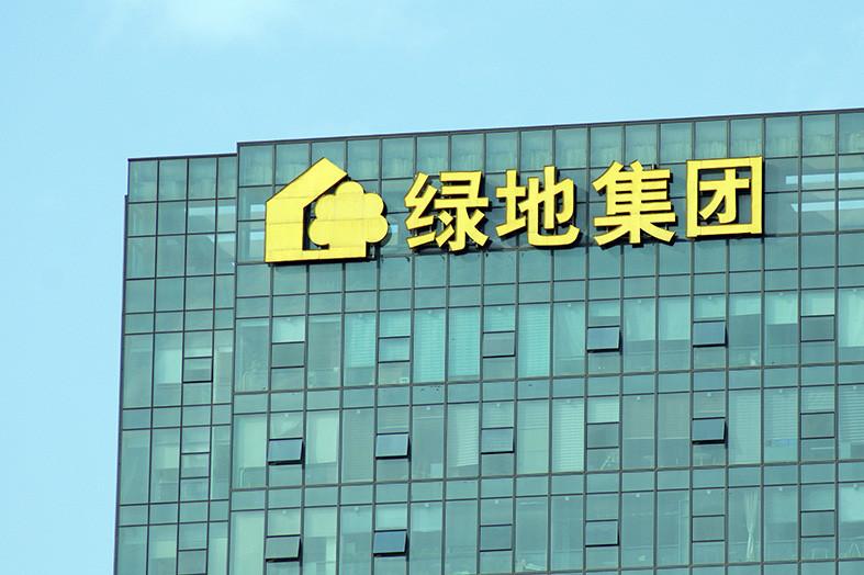 绿地被传收购香港建筑商,基建业务毛利率3.16%创新低