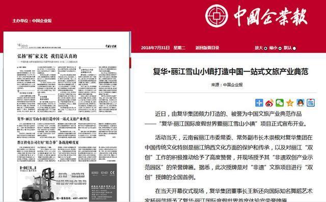 《环球时报》报道丽朗酒店