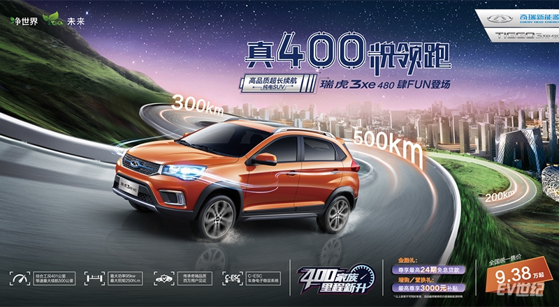 补贴后售价938万元起奇瑞新能源瑞虎3xe480正式上市_北京赛车计划