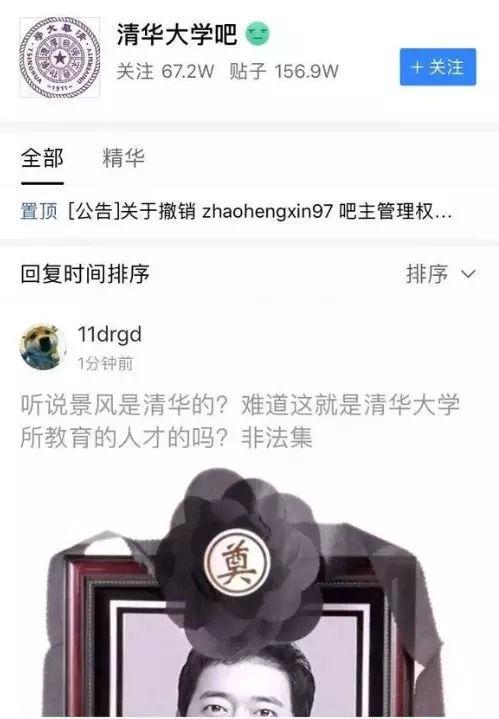 火牛视频另外一名人物是王微,但是本人已经发微博声明与火牛视频无关.