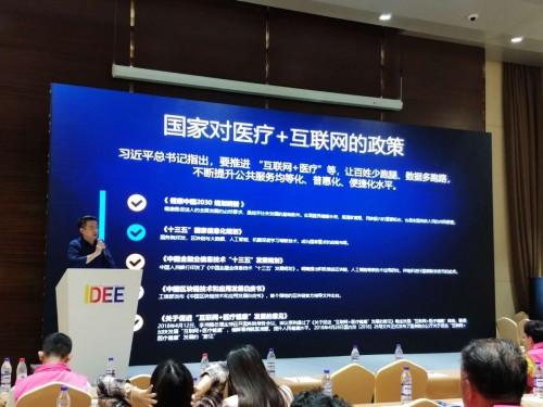 医链集团助力2018国际区块链产业融合峰会