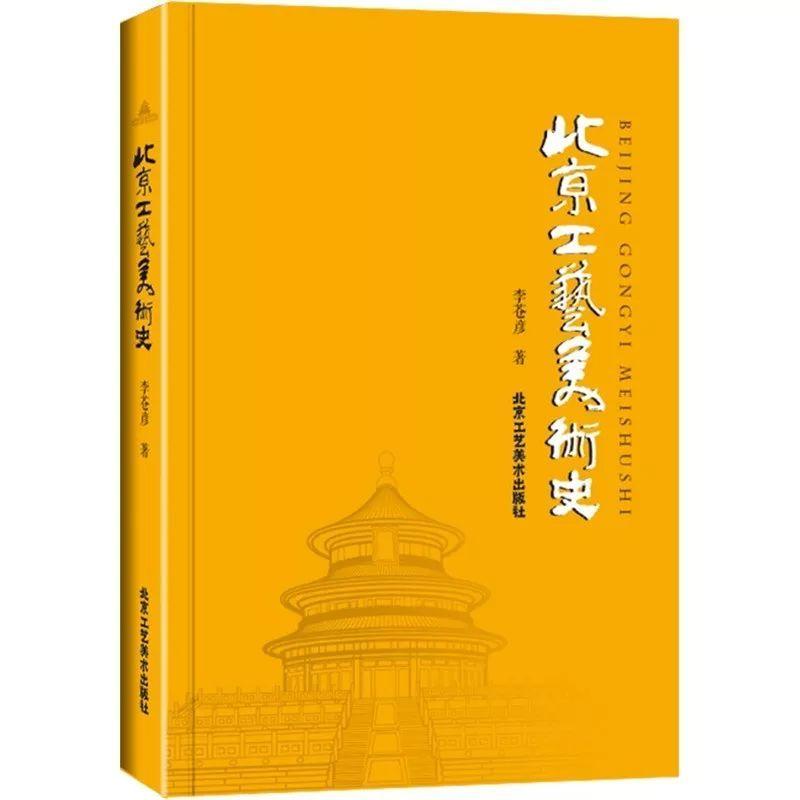 北京工艺美术史