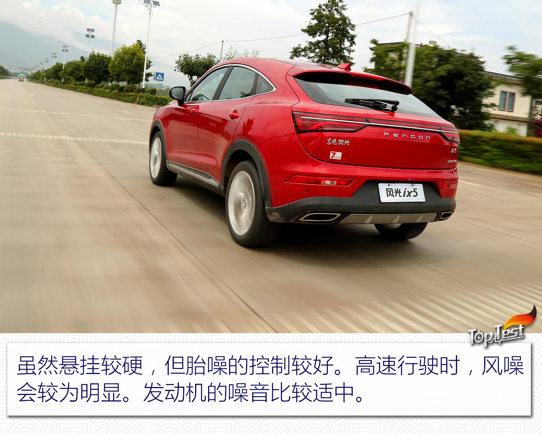 优先布局中型SUV细分市场 试驾东风风光ix5 15T_东京1.5计划app