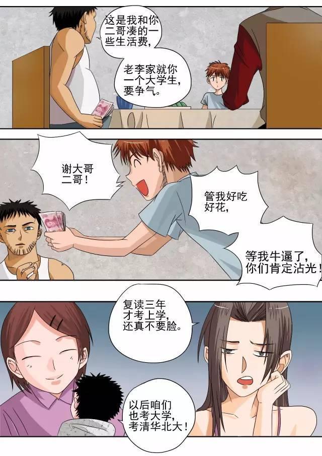 人性漫画《自来水之污:父爱如山》