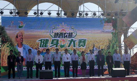 首届陕西农耕健身大赛在渭南开幕