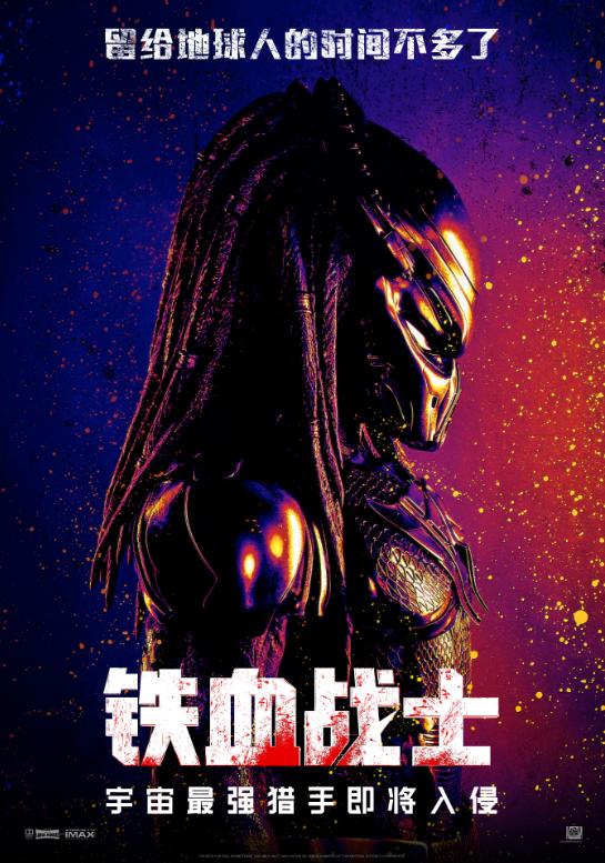 """《铁血战士》曝新预告 """"最..."""